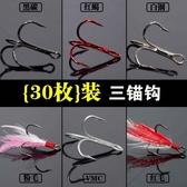 30枚錨鉤三爪鉤錨魚鉤三錨鉤假餌路亞鉤劃