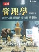 【書寶二手書T2/大學商學_YBF】管理學:建立知識經濟時代的競爭優勢6/e_邱繼智