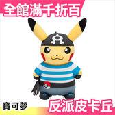【小福部屋】日本 反派皮卡丘 (海洋隊) 口袋妖怪 中心原創 寶可夢 神奇寶貝 pokemon【新品上架】