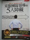 【書寶二手書T1/財經企管_OAK】克服團隊領導的5大障礙_派屈克?藍奇歐尼