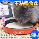 【培菓平價寵物網】日本CattyMan》不粘鍋 寵物貓碗盆