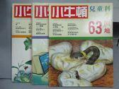 【書寶二手書T8/少年童書_PCU】小牛頓_63~65集間_共3本合售_月球的運動等