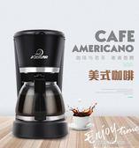 煮咖啡機家用全自動小型迷你型美式滴漏式咖啡壺煮茶壺220V早秋促銷
