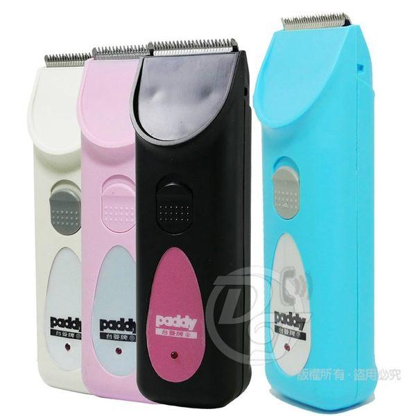 《一打就通》PADDY台菱牌充插兩用電動剪髮器 PD-UT522 ∥台灣製刀頭池∥快充2小時∥