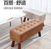 實木換鞋凳家用現代小凳子長款沙發凳木質矮凳客廳小板凳休閒長凳 卡布奇诺