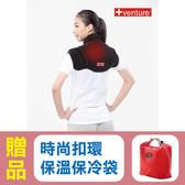 【美國+venture】KB-1250 家用肩頸熱敷墊,贈:保溫保冷袋x1 (速配鼎醫療用熱敷墊)