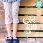 [台灣製造]台灣製大童可~蕾絲織花微透感內搭褲-3色(270310)★水娃娃時尚童裝★