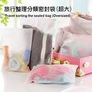 ✭米菈生活館✭【J12-1】旅行整理分類密封袋(超大) 防水 收納 置物 防水 洗漱 透明 加厚 防塵 衣物