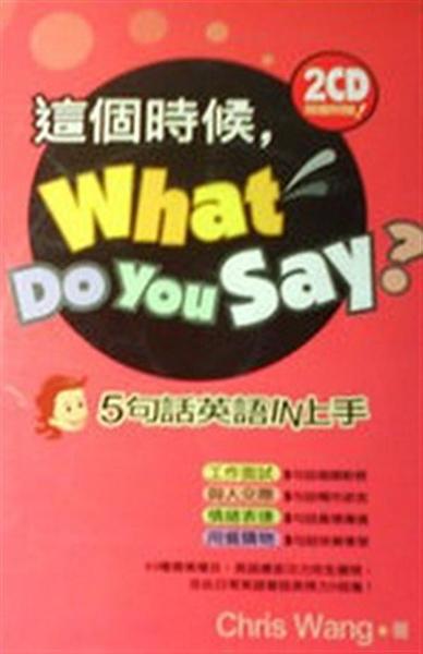 (二手書)這個時候,What Do You Say?5句話英語 in上手