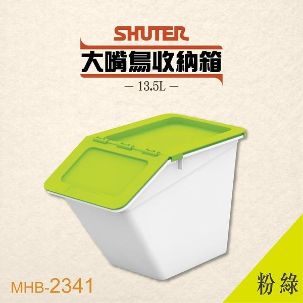 【 樹德 】大嘴鳥收納箱 MHB-2341 【淺綠】玩具箱 置物箱 整理箱 分類箱 收納桶 積木收納