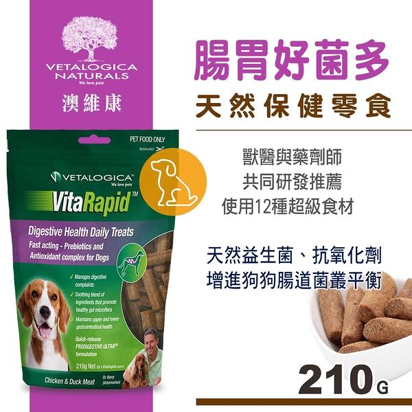 【SofyDOG】Vetalogica 澳維康 狗狗天然保健零食 腸胃好菌多