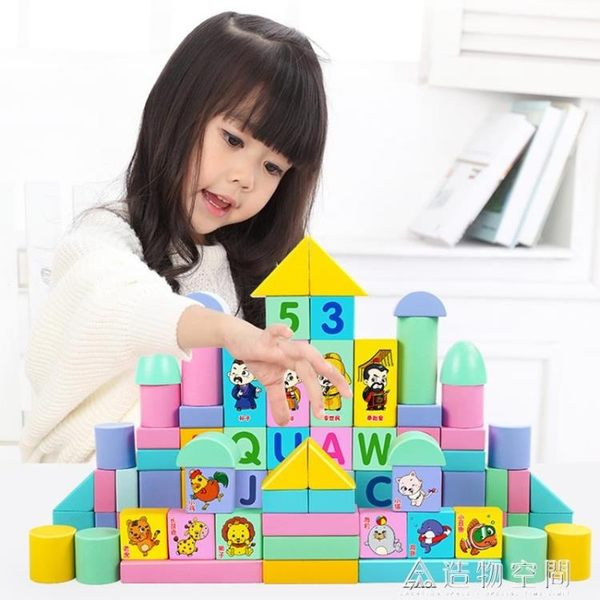 兒童積木玩具3-6周歲女孩寶寶1-2歲嬰兒益智男孩木頭拼裝幼兒早教 NMS造物空間
