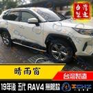 【一吉】【無限款】19年後 RAV4 5代 晴雨窗 /台灣製 rav4晴雨窗 rav4 晴雨窗 rav4 5代晴雨窗 rav4無限