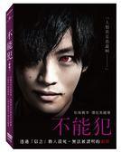 不能犯電視影集DVD(松坂桃李/澤尻英龍華)