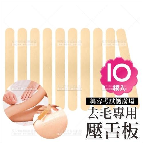 木製壓舌板(10入裝)美容乙丙級考試護膚場-去毛脫毛棒[57806]