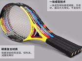 百動網球拍單人初學者碳纖維男女雙人專業碳素大學生選修課套裝gogo購