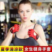防護具半指健身運動女