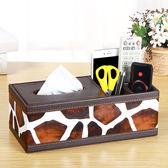 雅皮仕 歐式家居皮質紙巾盒 餐巾抽紙盒面紙盒紙抽盒創意車用布藝