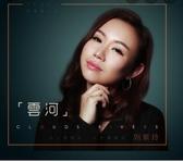 【停看聽音響唱片】【CD】劉紫玲:雲河