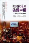 (二手書)公民抗命與佔領中環:香港基督徒的信仰省思