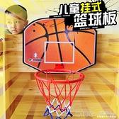 兒童籃球架青少年室內掛式木質籃板鐵籃框球類投籃互動玩具 YYJ【全館免運】