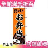 【小福部屋】【便當 橘底 60x180cm】日本風 店鋪旗幟 日式和風和食 廣告招牌【新品上架】