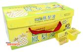 【吉嘉食品】鳳梨姊姊 膠原蛋白鳳梨凍 每盒1365公克(39公克±2*35入),果凍 {584914}[#1]