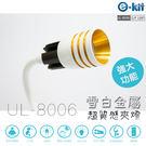 逸奇e-Kit USBLED超亮白燈 /...