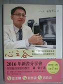 【書寶二手書T9/醫療_ZAB】心之谷:給愛滋感染者和感染者親友的溫暖叮嚀_羅一鈞