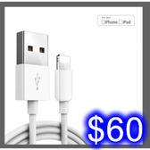 Apple 蘋果 iPhone5/6/7/8/XS/XR/XSmax/iPad 一米數據線 支援ios充電線