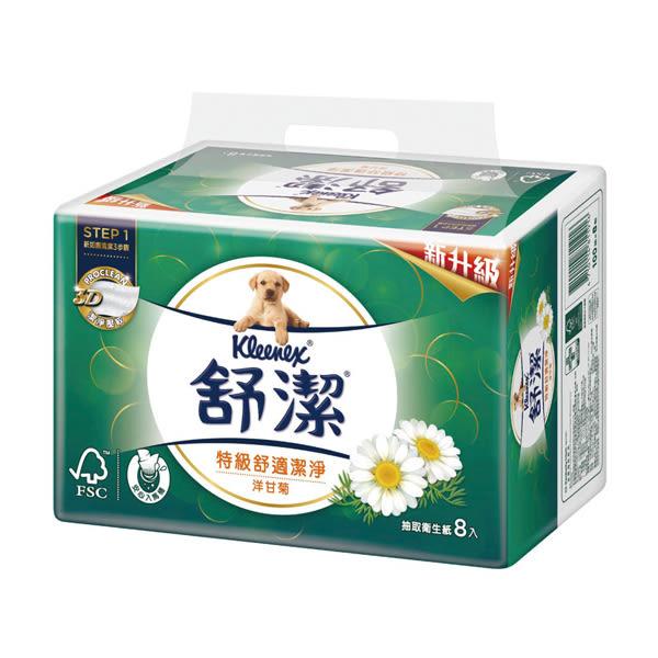 舒潔洋甘菊抽取衛生紙100抽8包 x8入團購組【康是美】
