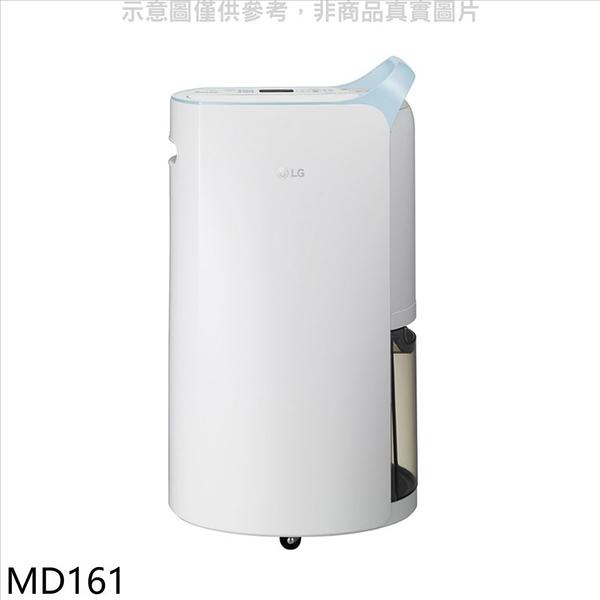 LG樂金【MD161】除濕力16公升變頻除濕機除濕機