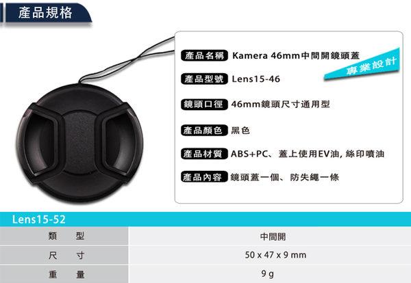放肆購 Kamera 46mm 中間開鏡頭蓋 附繩 防失繩 防丟繩 中捏式 鏡頭前蓋 中扣式 前扣式 另售 多種尺寸