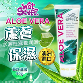 潤滑液 情趣商品 按摩油  澳洲Wet Stuff ALOE VERA 蘆薈水溶性 長效保濕滋養潤滑液 90g