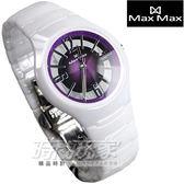 Max Max 鏤空數字紫色面漸層 頂級全陶瓷腕錶 白色女錶 MAS5131-2