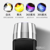 手電筒 玉石手電專用強光照玉手電筒紫光燈365nm紫外線珠寶翡翠賭石鑒定 新品