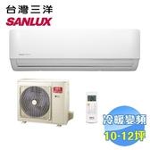 台灣三洋 SANLUX 時尚型冷暖變頻一對一分離式冷氣 SAC-V74HF / SAE-V74HF