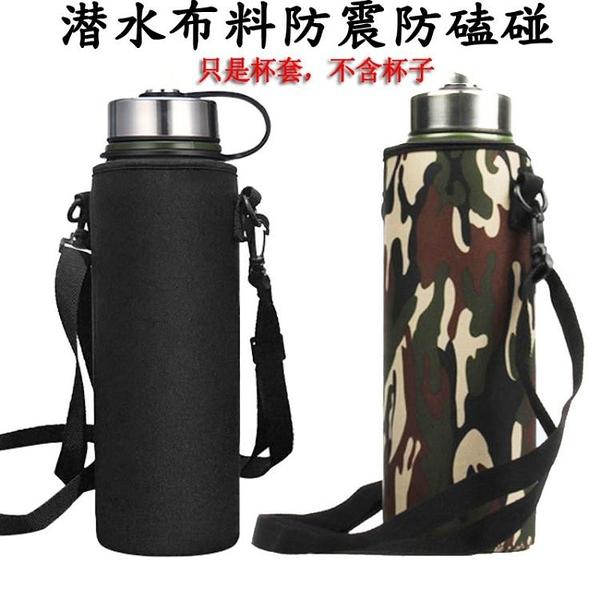 1000-1500毫升保溫杯大號隔熱水杯套帶背帶防水水壺保護套通用800 格蘭小舖 全館5折起