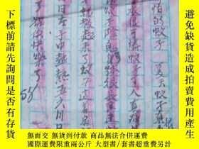 二手書博民逛書店罕見民國作文/可怕的早蚊子(散頁/瑞安縣/毛筆書寫...)135