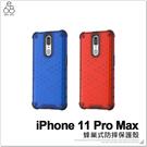 iPhone 11 Pro Max 蜂巢散熱 防摔 手機殼 保護套 四角強化 氣墊輕薄 保護殼 耐衝擊 保護套