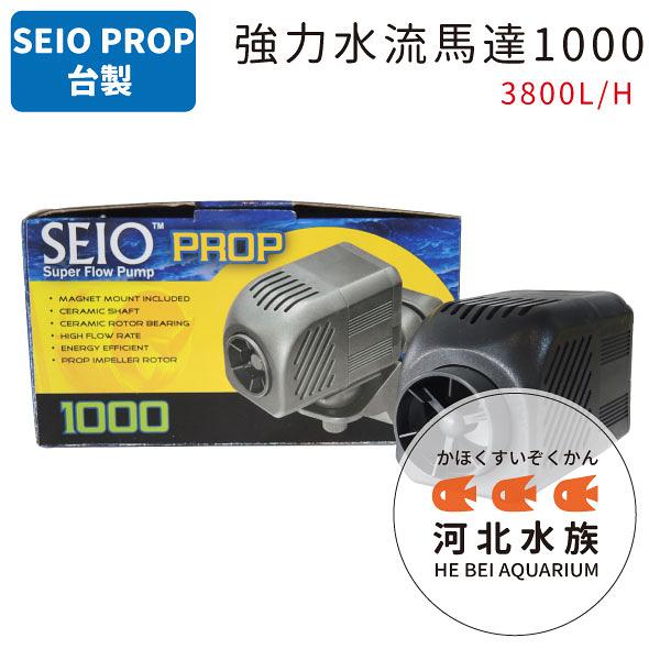 [ 河北水族 ] 台製 SEIO PROP【強力水流馬達1000 3800L/H】造浪器 造浪馬達 水流 波動