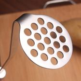 廚房用品不銹鋼土豆泥碾壓器小工具水果搗泥壓泥搗碎器〖全館限時八折〗