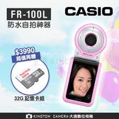 雙12限時優惠 贈32G記憶卡 CASIO FR100L【24H快速出貨】單機版 送原廠皮套 公司貨 運動攝影相機