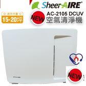 【SheerAIRE 席愛爾】除臭抗菌除甲醛全能型空氣清淨機AC-2105DCUV