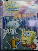 挖寶二手片-O07-144-正版DVD*動畫【海綿寶寶7章魚哥天堂】-國英語發音
