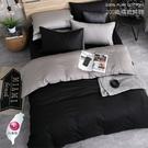 雙人床包冬夏兩用被套四件組【 BEST5  黑X鐵灰】 素色無印系列 100% 精梳純棉 OLIVIA