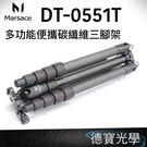 Marsace 馬小路 DT-0551T + SB-1 多功能便攜碳纖維三腳架套組 專業推薦碳纖維三腳架