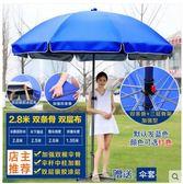 X-凱元戶外遮陽傘大號雨傘擺攤傘太陽傘廣告傘印刷定制折疊圓沙灘傘【2.8M藍色條雙骨雙層布】