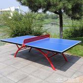 家用標準室外乒乓球台戶外SMC防水防曬彩虹乒乓球桌 igo 台北日光