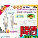 【舞光LED】E14 LED-4W 燈絲...